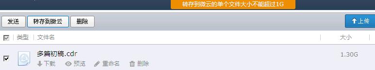 中转站转存微云不支持1G以上文件