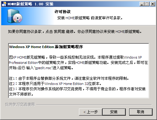 Windows XP Home组策略