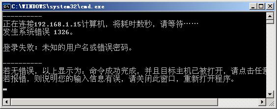 发生系统错误1326