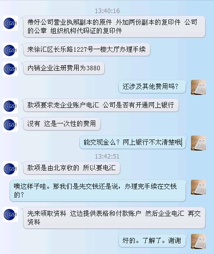 咨询上海条码注册聊天截图