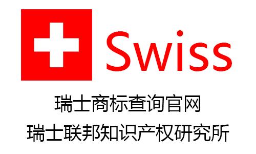 瑞士商标查询官方网站