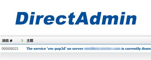 解决DirectAdmin 'vm-pop3d' currently down